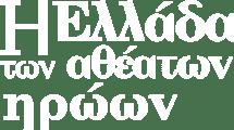 Η Ελλάδα των αθέατων ηρώων. Παραγωγή pagenews.gr