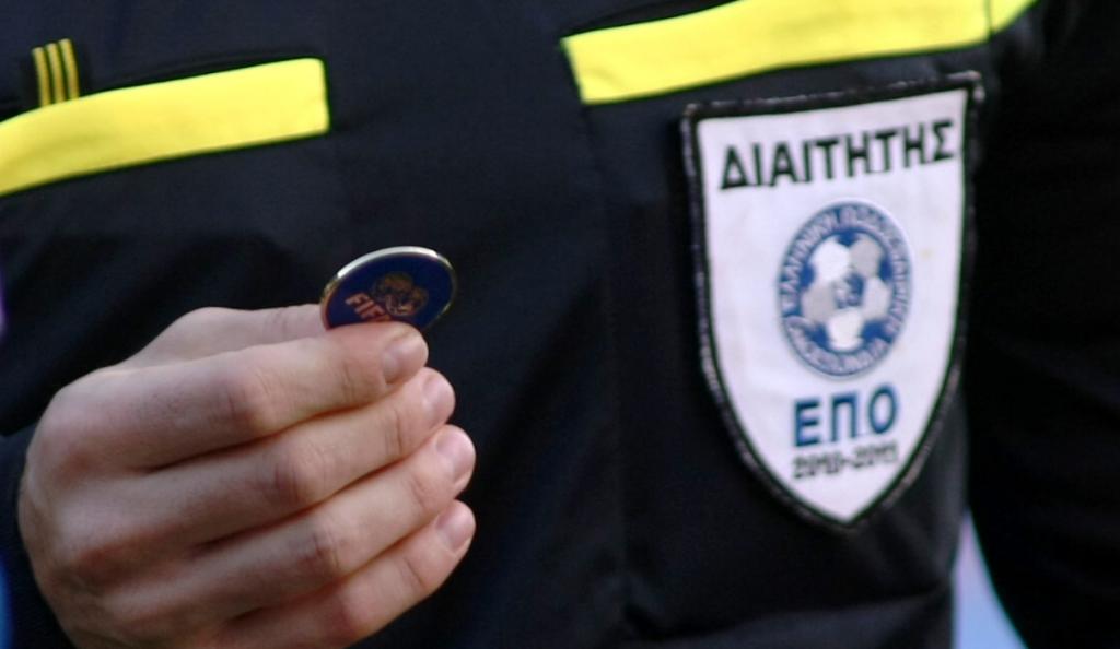 Σιδηρόπουλος ή Κομίνης ο διαιτητής του τελικού! | Pagenews.gr