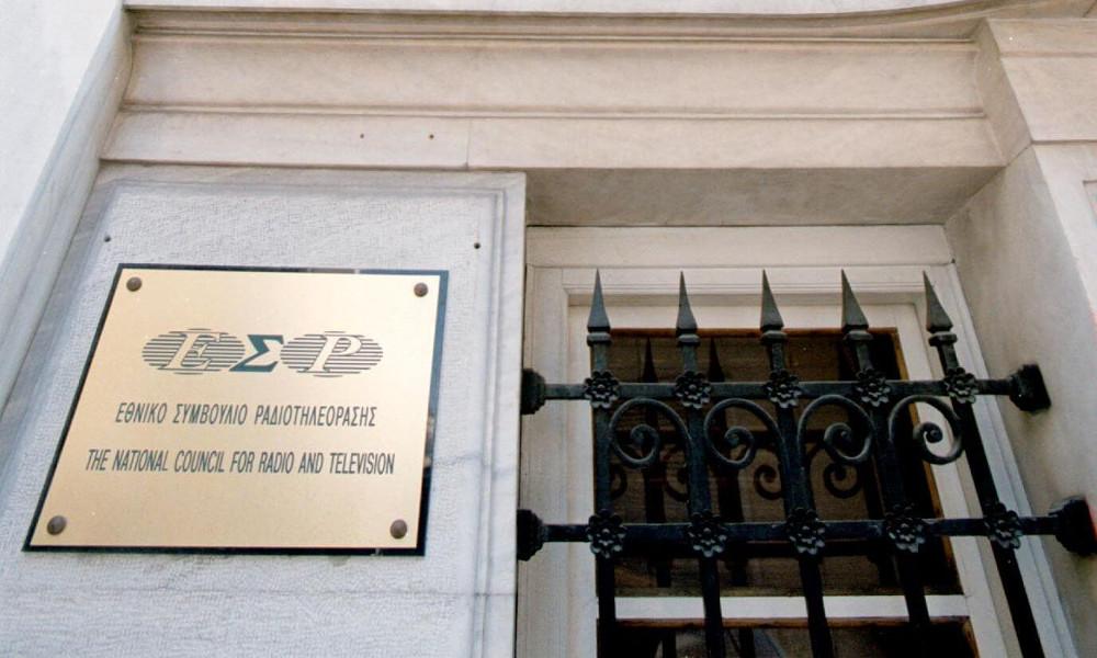 Στα 35 εκ. ευρώ η τιμή εκκίνησης για τις επτά τηλεοπτικές άδειες | Pagenews.gr