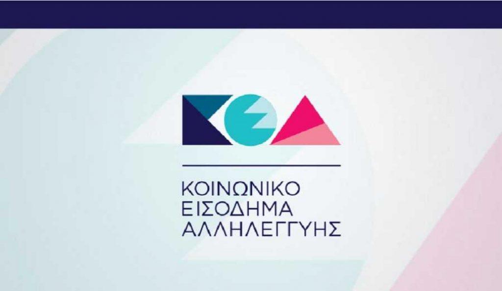 Διευκρινίσεις του υπουργείου Εργασίας για το Κοινωνικό Εισόδημα Αλληλεγγύης | Pagenews.gr