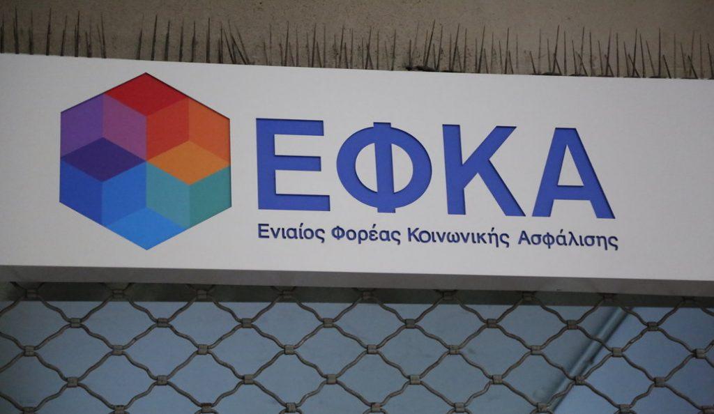 Κατάληψη στα γραφεία του ΕΦΚΑ από τους εργαζόμενους | Pagenews.gr