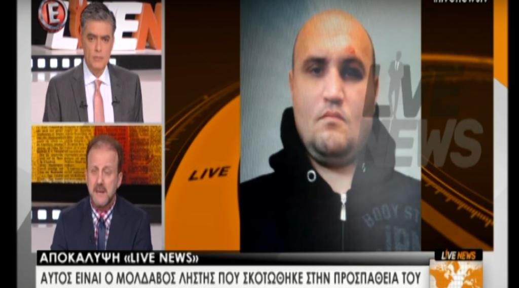 Αυτός είναι ο Μολδαβός νεκρός ληστής του Παλαιού Φαλήρου | Pagenews.gr