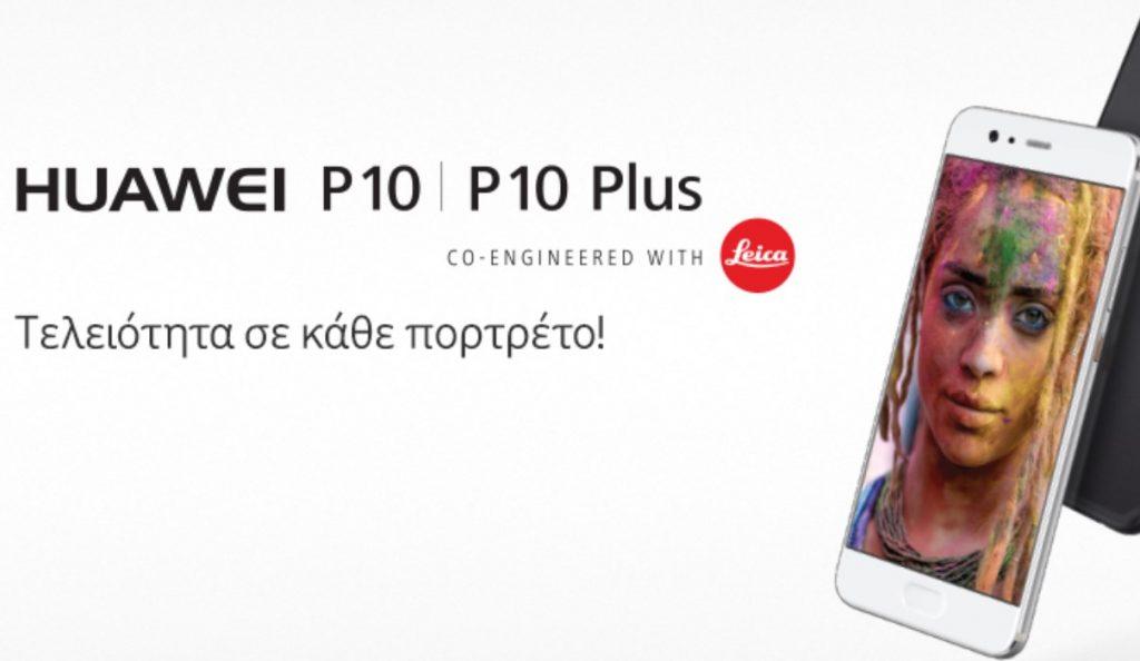 H νέα σειρά Huawei P10, ήρθε στη Vodafone  για τελειότητα σε κάθε πορτρέτο!   Pagenews.gr