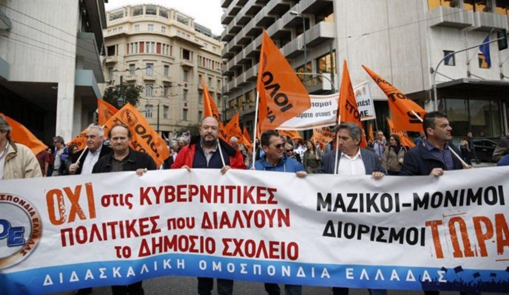 Ολοκληρώθηκε το συλλαλητήριο των εκπαιδευτικών στα Προπύλαια | Pagenews.gr