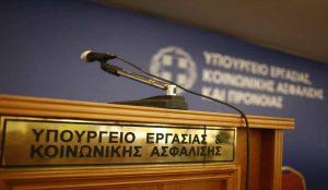 Υπουργείο Εργασίας: Η Νέα Δημοκρατία εμμένει στο μοντέλο της φτηνής και ελαστικής εργασίας | Pagenews.gr