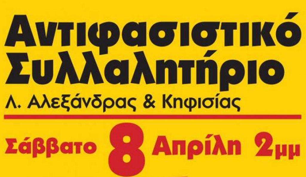 Αντιφασιστικό συλλαλητήριο το μεσημέρι στην Αθήνα | Pagenews.gr