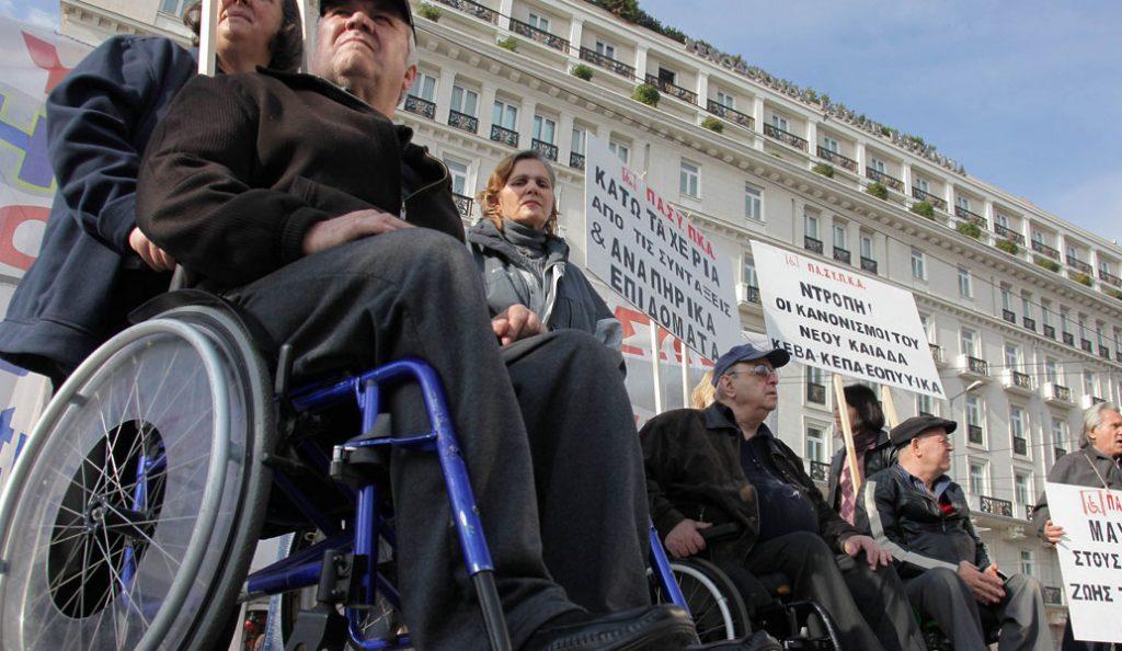Έρχονται νέες μειώσεις στις αναπηρικές συντάξεις | Pagenews.gr