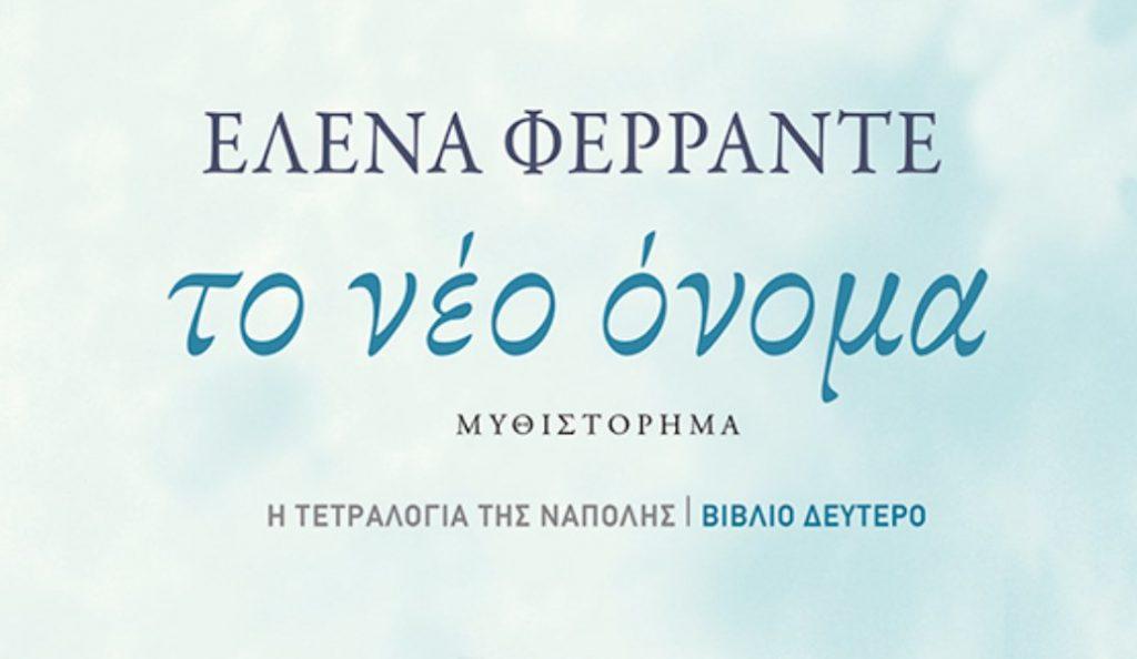 «Το νέο όνομα» από την συγγραφέα-μυστήριο Έλενα Φερράντε | Pagenews.gr