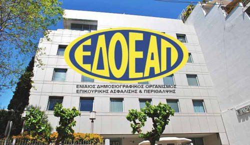 ΕΔΟΕΑΠ: Το πρώτο βήμα για την πανελλαδική κάλυψη των ασφαλισμένων   Pagenews.gr