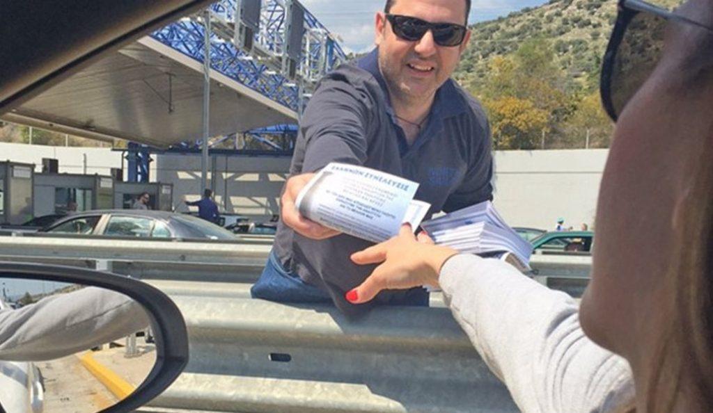 Οι οπαδοί του Σώρρα μοιράζουν φυλλάδια στην Εθνική οδό | Pagenews.gr