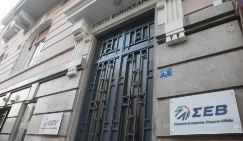 Κοινωνικό μέρισμα: Προέρχεται από υπερφορολόγηση λέει ο ΣΕΒ   Pagenews.gr