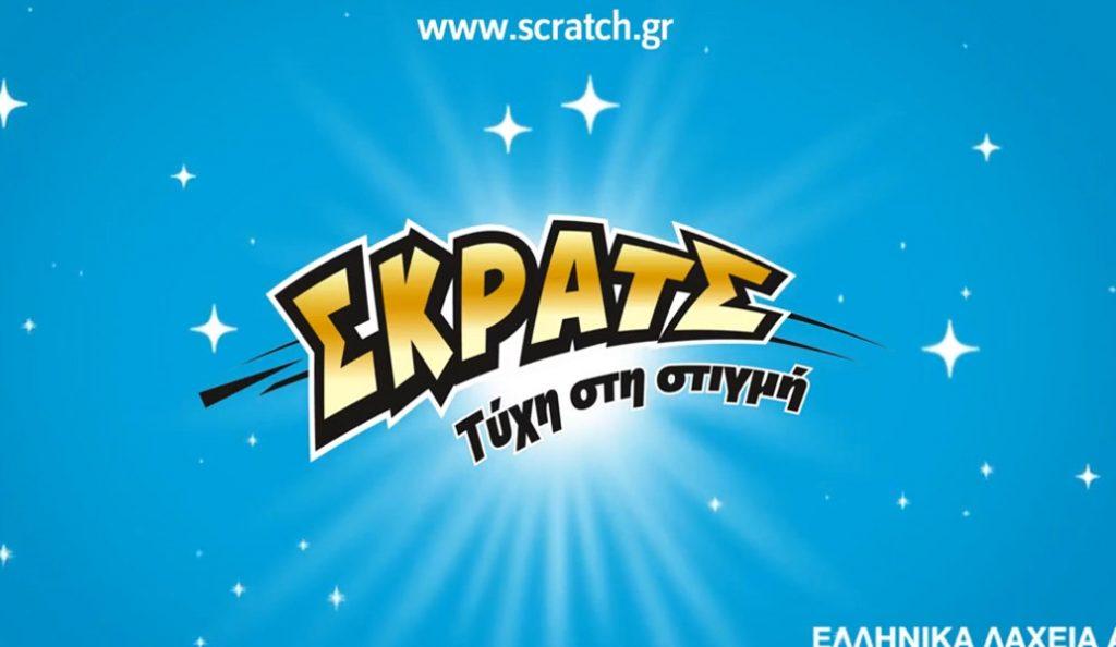ΣΚΡΑΤΣ: 3.368.080 ευρώ σε κέρδη μοίρασε την προηγούμενη εβδομάδα | Pagenews.gr