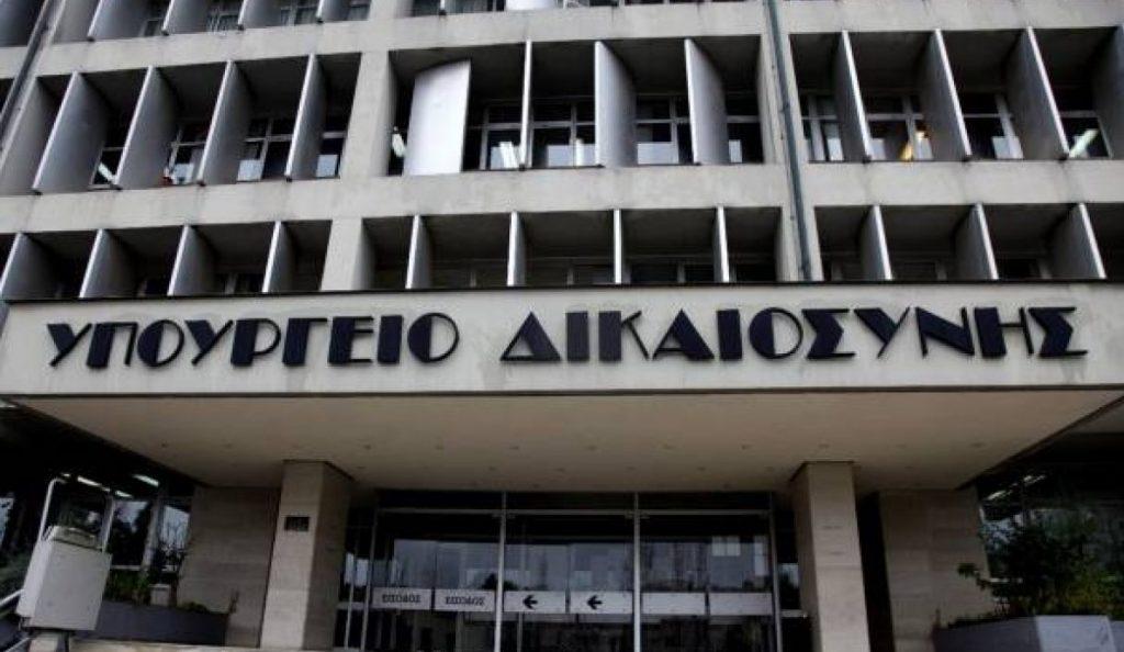 Υπουργείο Δικαιοσύνης: Διαγωνισμός για την πρόσληψη 42 μόνιμων υπαλλήλων | Pagenews.gr