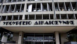 Υπουργείο Δικαιοσύνης: Δίνει 30 ηλεκτρονικούς υπολογιστές σε κρατούμενους | Pagenews.gr