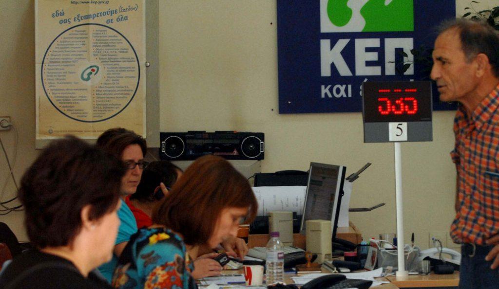 Εγκαινιάζονται δύο νέα ΚΕΠ δανειοληπτών σε Αθήνα και Πειραιά | Pagenews.gr