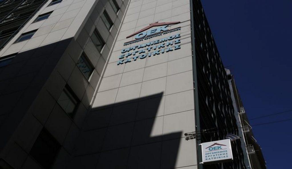 Έρχεται ρύθμιση για 80.000 δάνεια του Οργανισμού Εργατικής Κατοικίας | Pagenews.gr