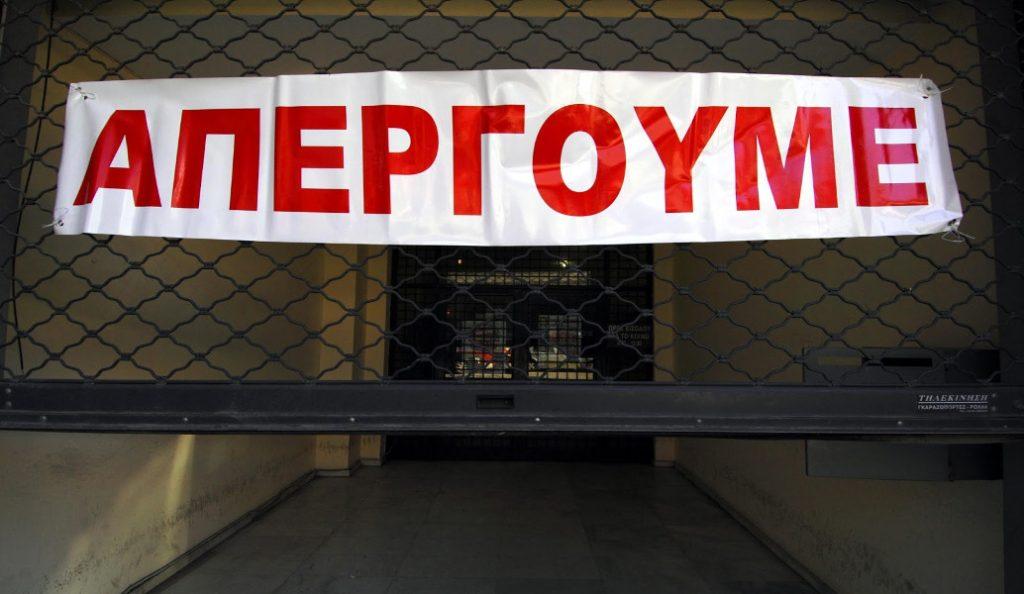 Απεργίες: Τι αλλάζει με το πολυνομοσχέδιο | Pagenews.gr
