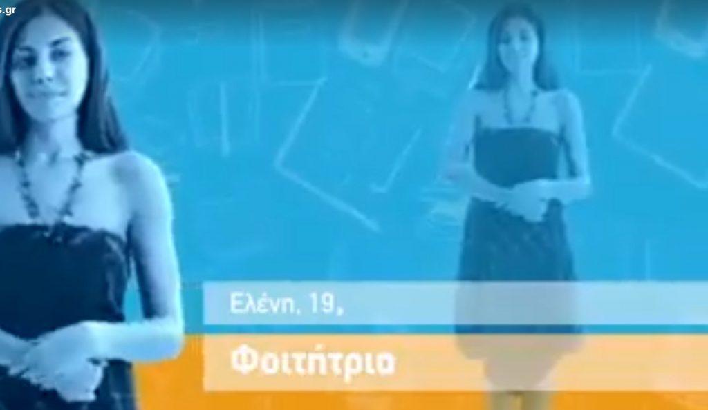 Έπος: Η Ελισάβετ απ' το Survivor σε προεκλογικό σποτάκι της Νέας Δημοκρατίας (vid) | Pagenews.gr