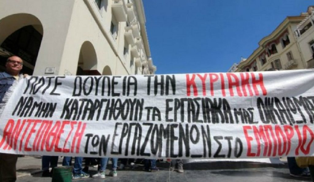 Ποτέ την Κυριακή – Έντονες αντιδράσεις για το μέτρο | Pagenews.gr