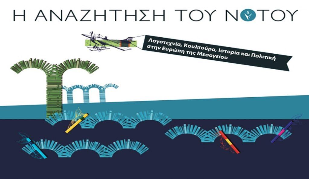 «Η Αναζήτηση του Νότου» στη 14η Διεθνή Έκθεση Βιβλίου Θεσσαλονίκης | Pagenews.gr