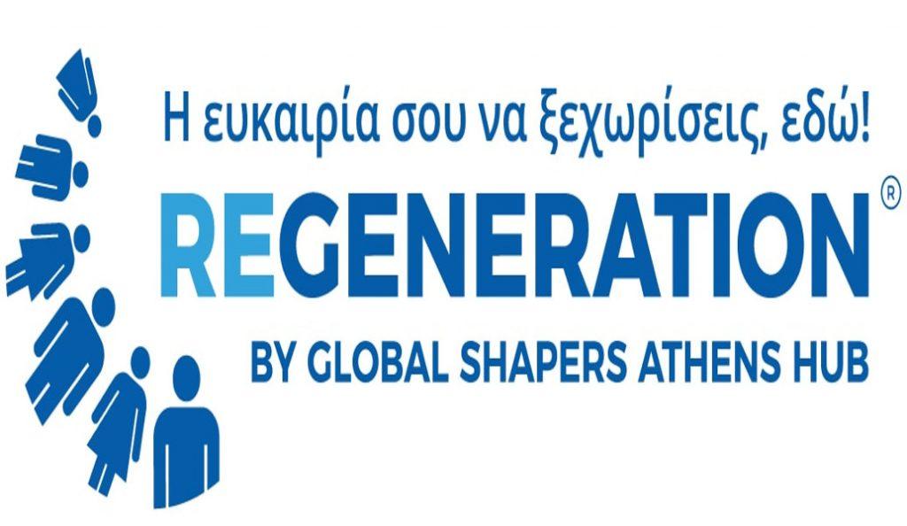 Νέα εποχή για το ReGeneration | Pagenews.gr