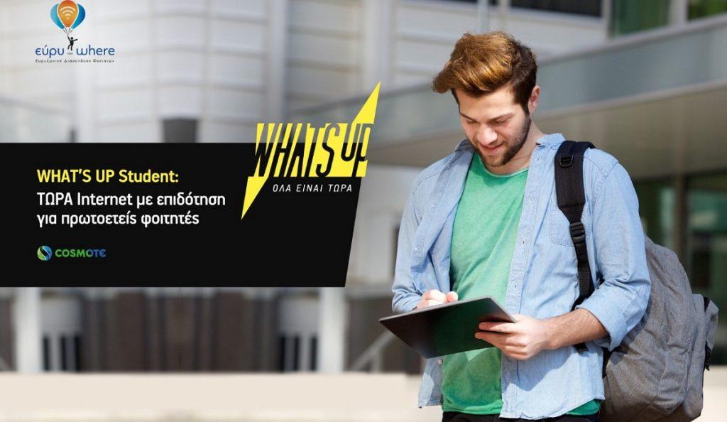 Internet με επιδότηση για πρωτοετείς φοιτητές από το WHAT'S UP Student της COSMOTE | Pagenews.gr