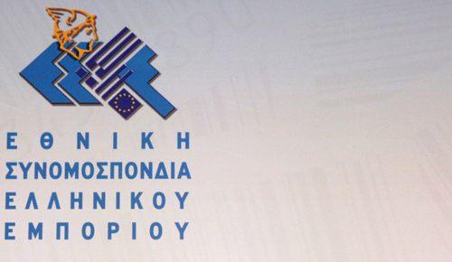 Διαμαρτυρία από την ΕΣΕΕ για τις νέες αυξήσεις στις εισφορές   Pagenews.gr