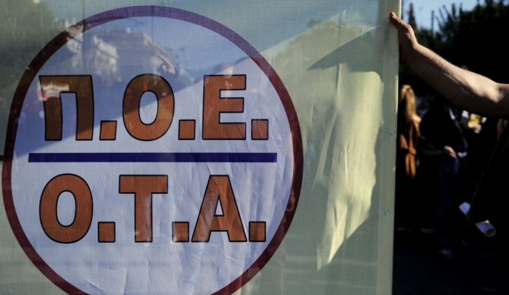 ΠΟΕ-ΟΤΑ: Παναττική στάση εργασίας | Pagenews.gr