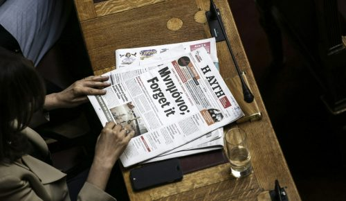 Αυγή: Παραιτήθηκε το Διοικητικό Συμβούλιο της εφημερίδας | Pagenews.gr