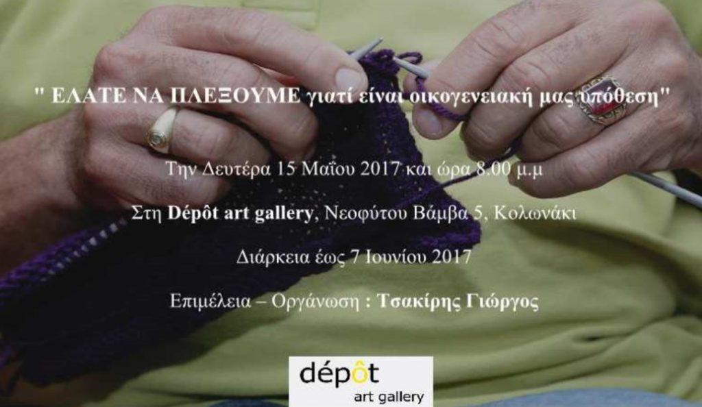 Διαδραστικό project του Γιώργου Τσακίρη, στην Dépôt Art Gallery | Pagenews.gr