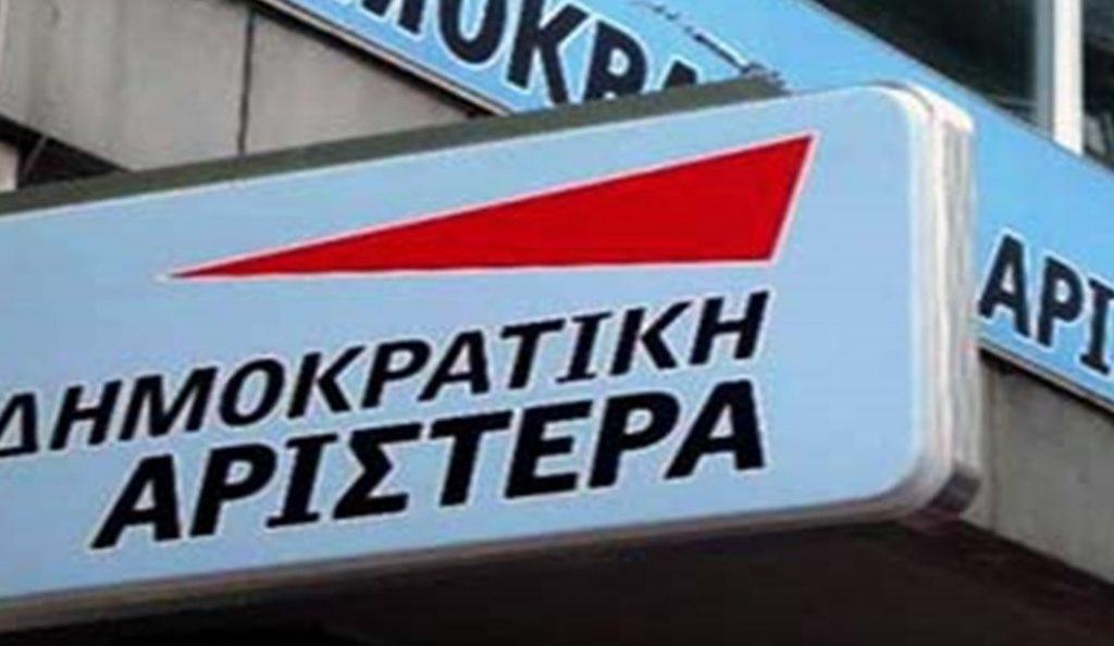 ΔΗΜΑΡ: Επιμένει στη πρόταση για διπλές κάλπες | Pagenews.gr
