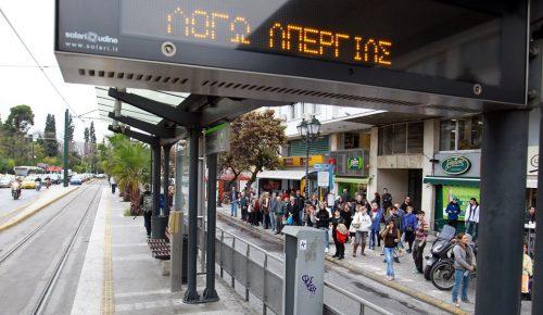 Απεργία: Πως θα κινηθούν τα Μέσα Μαζικής Μεταφοράς την Πέμπτη | Pagenews.gr