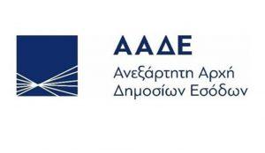 ΑΑΔΕ: Αύξηση 40,8% των εσόδων από τη φορολογία μεταβιβάσεων ακινήτων | Pagenews.gr