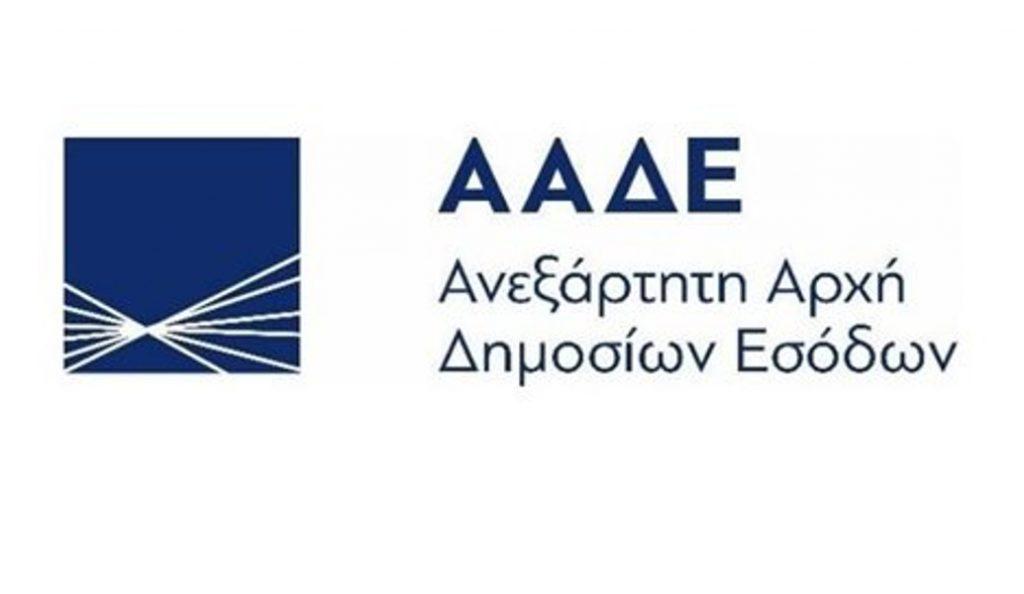 ΑΑΔΕ: Μπόνους στους ελεγκτές για την πάταξη της φοροδιαφυγής | Pagenews.gr