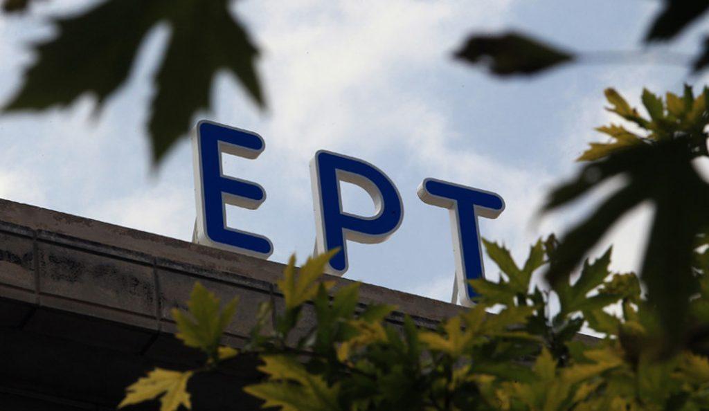Παρατείνεται η προθεσμία υποβολής αιτήσεων για CEO της ΕΡΤ | Pagenews.gr