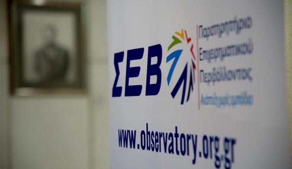 ΣΕΒ: Ζητά μείωση φόρων και εισφορών με τα υπερπλεονάσματα | Pagenews.gr