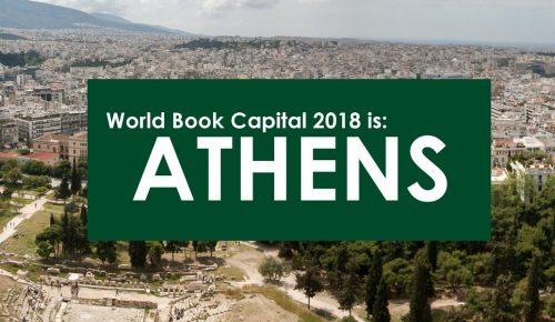 Αθήνα 2018: Παγκόσμια Πρωτεύουσα του Βιβλίου από τη Δευτέρα | Pagenews.gr