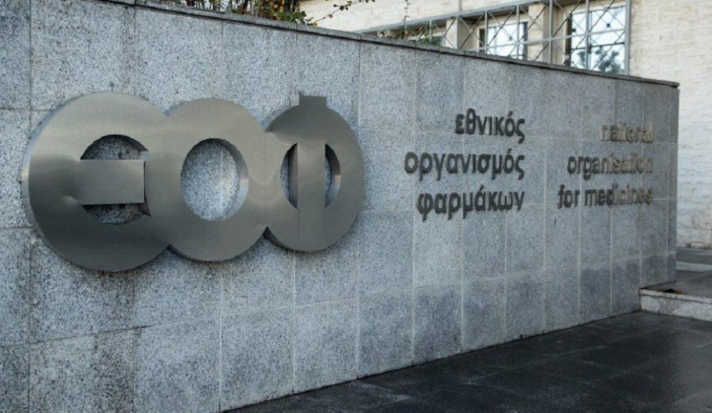 Ο ΕΟΦ προειδοποιεί για σκεύασμα που πωλείται μέσω internet | Pagenews.gr
