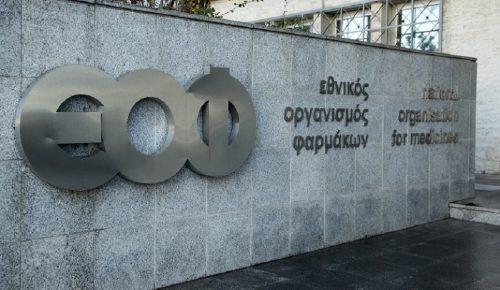 Ο ΕΟΦ προειδοποιεί για σκεύασμα που πωλείται μέσω internet   Pagenews.gr