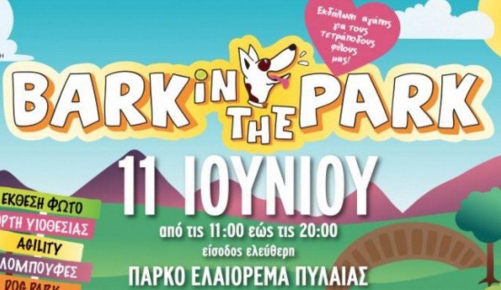 «Bark in the Park»: Γιορτή φιλοζωίας από τον δήμο Πυλαίας-Χορτιάτη   Pagenews.gr