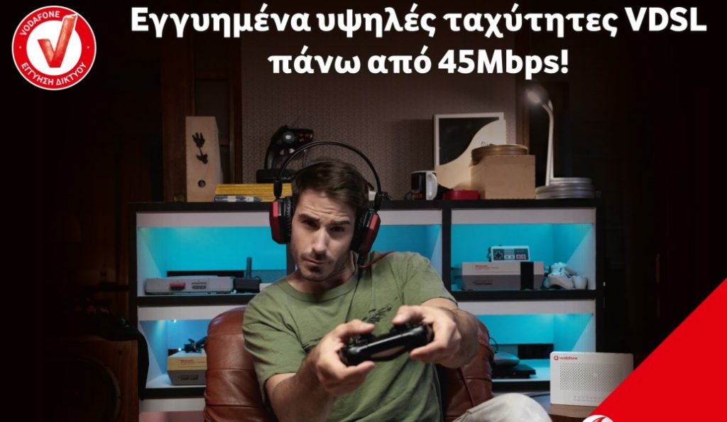 Εγγύηση Δικτύου και στο VDSL μόνο από τη Vodafone | Pagenews.gr