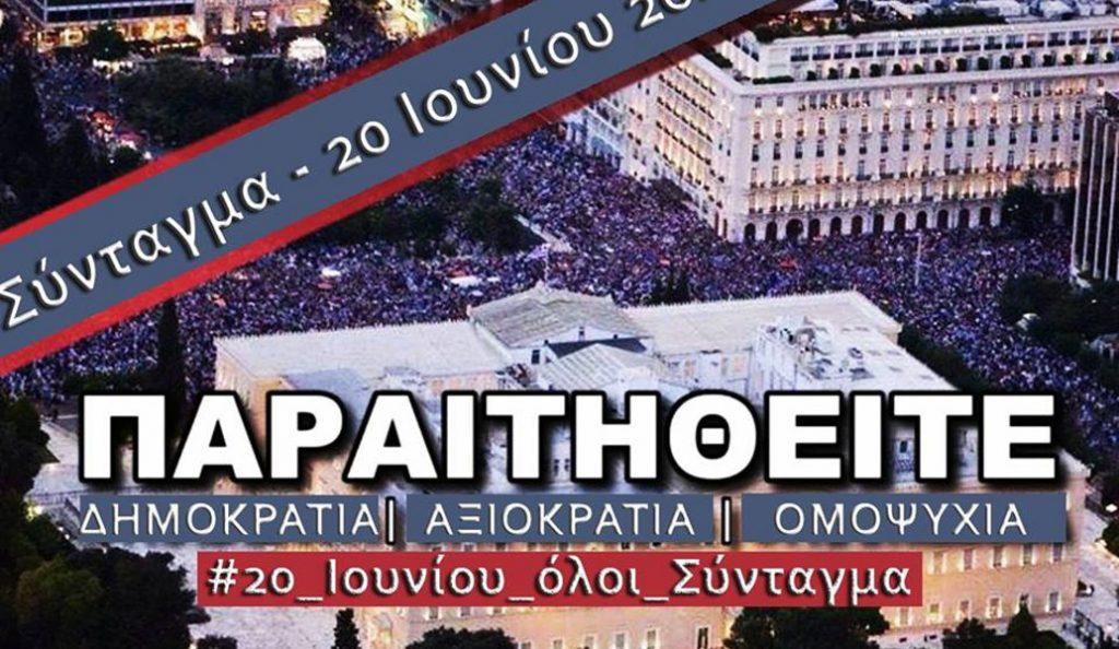 Συγκέντρωση διαμαρτυρίας την Τρίτη στο Σύνταγμα | Pagenews.gr