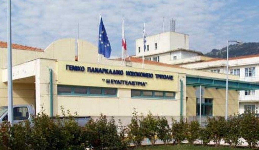 Πρόσληψη εποχικού προσωπικού στο νοσοκομείο Τρίπολης | Pagenews.gr