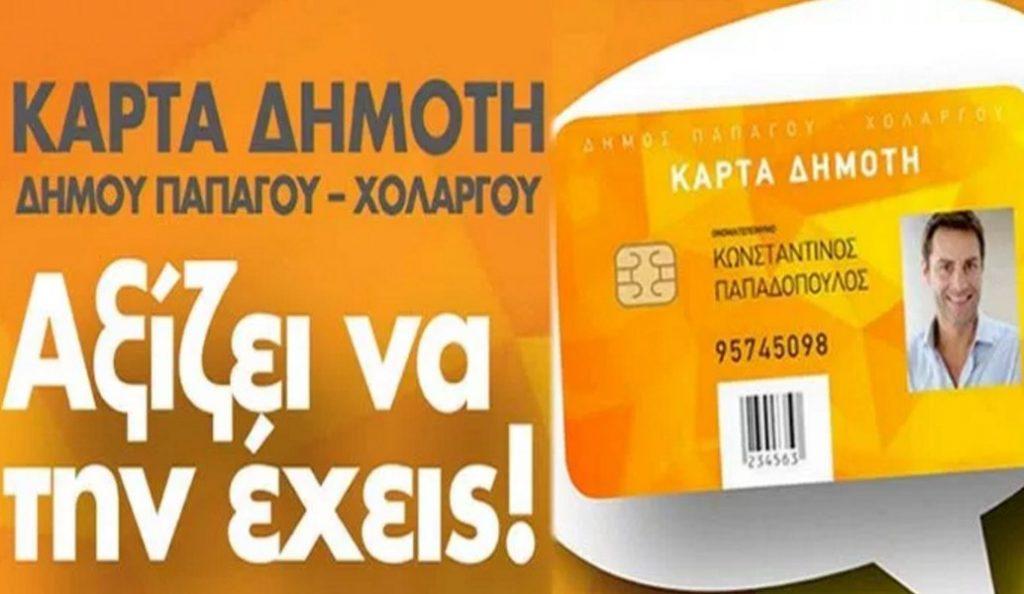 Δήμος Παπάγου – Χολαργού:  αναβαθμίζει το πρόγραμμα της Κάρτας Δημότη | Pagenews.gr