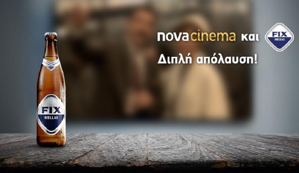 Συνεργασία Nova με «FIX Hellas»… επί της οθόνης! | Pagenews.gr