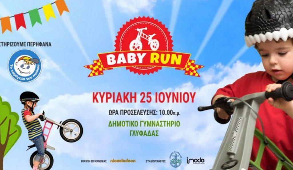 «Baby Run Festival» από τον Δήμο Γλυφάδας (vid) | Pagenews.gr