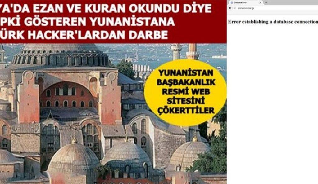 Τούρκοι χάκαραν την ιστοσελίδα του Τσίπρα (pics) | Pagenews.gr