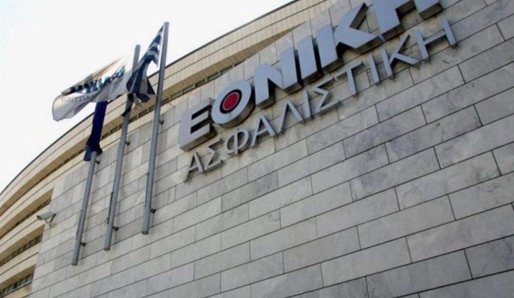 Ναυάγησε η πώληση της Εθνικής Ασφαλιστικής στην ΕΧΙΝ | Pagenews.gr