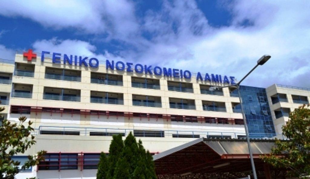 ΠΟΕΔΗΝ: Χωρίς ογκολογικό το νοσοκομείο της Λαμίας   Pagenews.gr