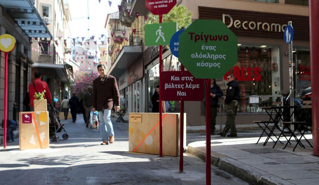 Θετική η ανταπόκριση στους νέους πεζόδρομους στο κέντρο της Αθήνας | Pagenews.gr